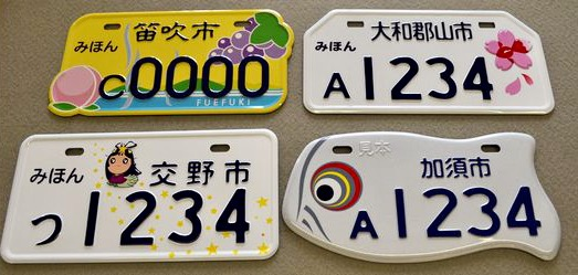 Pressed Special Japanese license plate