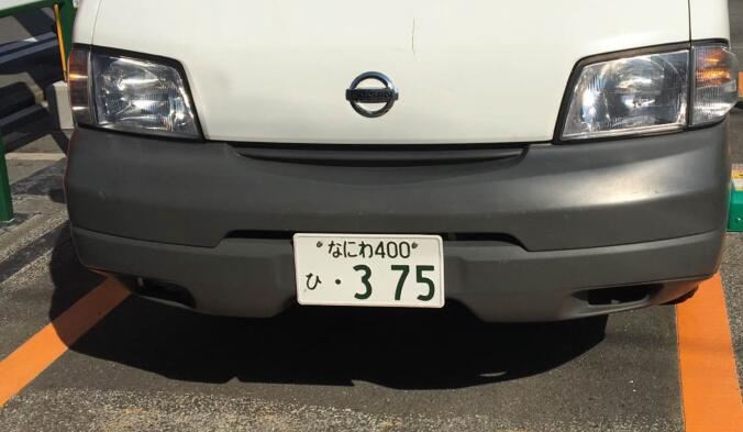 JDM License Plate: The Complete Introduction (Japanese License Plate)